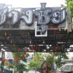 【タイ】バンコク郊外で楽しむアートな新感覚マーケット!ChangChui Creative Park