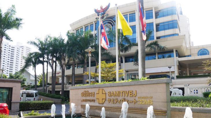 【タイ】バンコクの日本語の通じる病院サミティベート病院 Samitivej Hospitals