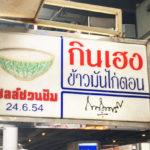 【タイ】タイ版ミシュラン!?「緑の丼」のお店ならガイド本いらず!人気の認定店もご紹介