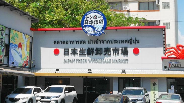 【タイ】バンコクで世界初の日本生鮮卸売市場!「トンロー日本市場」