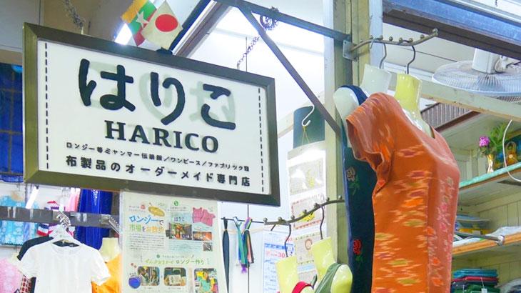 【ミャンマー】ミャンマーの伝統衣装ロンジーをヤンゴンで買うなら日本人オーナーのお店「はりこ Harico」がおすすめ!