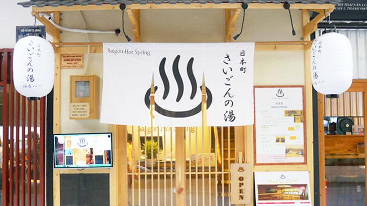 【ベトナム】ホーチミンの日本人街レタントンのヘムで日本式の銭湯「さいごんの湯」を満喫する!