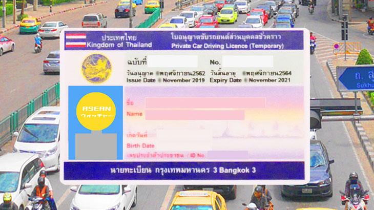 【タイ】タイの運転免許証を取得!必要書類の準備とバンコクの第3陸運局への行き方、当日の申請から取得までの流れを詳しく解説(館内見取り図あり)