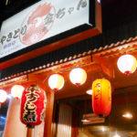 【タイ】昭和レトロの懐かしさ漂う焼き鳥「金ちゃん」!バンコクの日本人街プロンポンで楽しむこだわりの焼き鳥