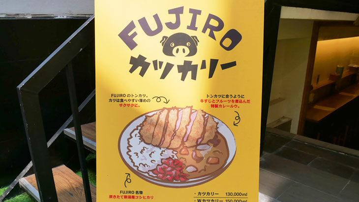 【ベトナム】「FUJIROカツカリー」!レタントンのヘムにオープンした日式カツカレー専門店