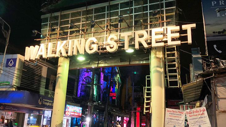 【タイ】7月の規制緩和後のパタヤ〜完全復活はまだ遠いウォーキングストリートなどのパタヤ中心部