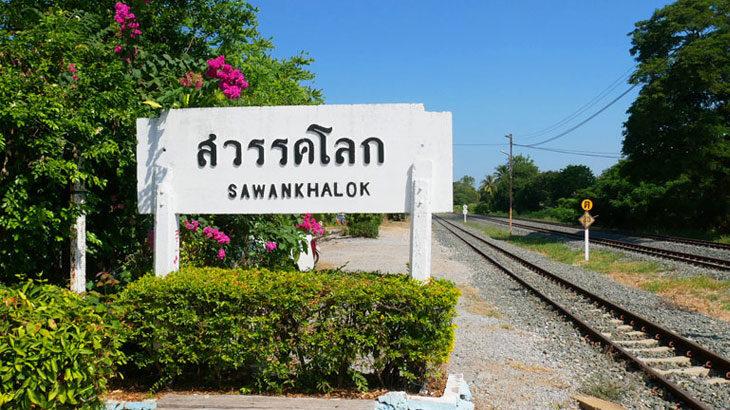 【タイ】焼き物の里サワンカロークを歩く!サワンカローク国立博物館や国鉄サワンカローク駅などを散策